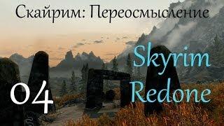 Скайрим: Переосмысление #04 - Skyrim Redone (SkyRe)