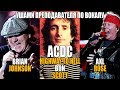 ACDC - Highway to Hell | Brian Johnson, Bon Scott, Axl Rose | РОК МУЗЫКА МЕРТВА?