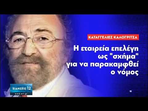 Μήνυση κατέθεσε ο Χ.Καλογρίτσας | 07/07/2020 | ΕΡΤ
