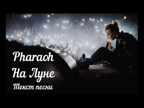 Pharaoh - На Луне (Текст песни\Lyrics)