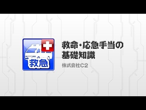 Video of 救命・応急手当の基礎知識forポケットメディカ