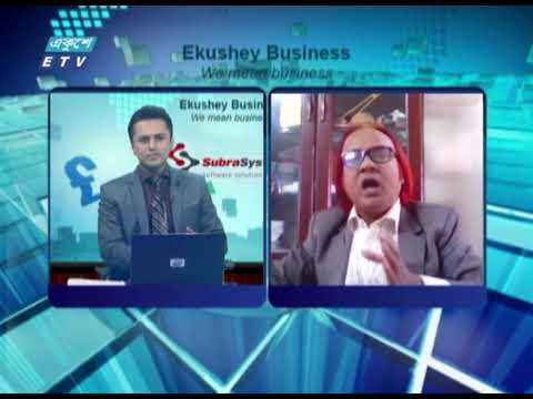 Ekushey Business || একুশে বিজনেস || 23 February 2021 || ETV Business