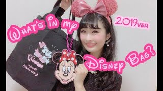 🍬💗What's In My Disney Bag?〜ディズニーに持っていくカバンの中身〜2019ver💗🍬