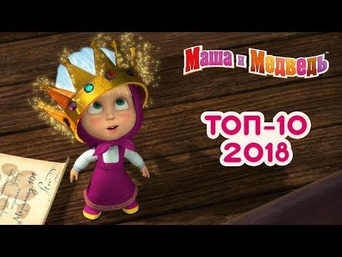 Маша и Медведь - Топ 10 🎬 Лучшие серии 2018 года