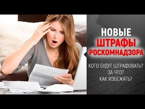 [Штрафы] Как не платить новые штрафы Роскомнадзора. Защита персональных данных.