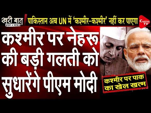 Modi to Correct Nehru's 'Historic Blunder' on Kashmir | Prakhar Shrivastava | Capital TV
