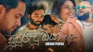 Supurudu Oya (සුපුරුදු ඔයා) - Shehan Perera | Official Music Video
