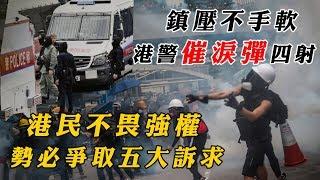 港警催淚彈、水炮齊下 驅離政總外示威民眾