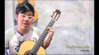 เรียนกีตาร์คลาสสิกเพลง Lagrima ตอน 2