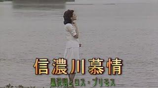 信濃川慕情 (カラオケ) 黒沢明とロス・プリモス