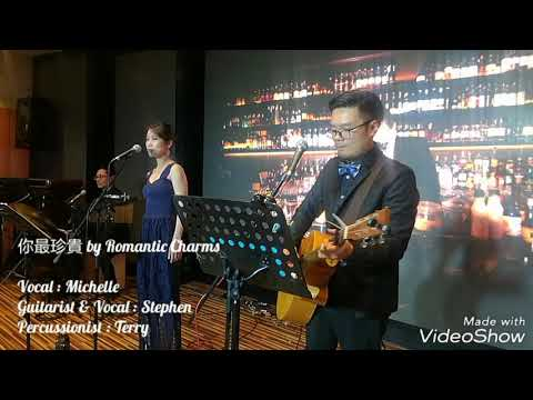 Unplug Wedding Live Band By Romantic Charms , Duet Chinese  Song 喜宴駐唱樂隊 ,情歌合唱