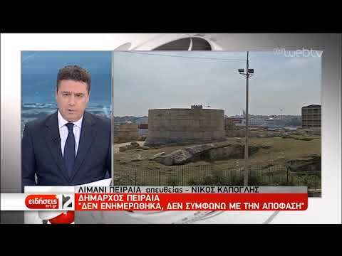 ΚΑΣ για Πειραιά: Αρχαιολογικός χώρος η εντός των τειχών αρχαία πόλη   03/04/19   ΕΡΤ