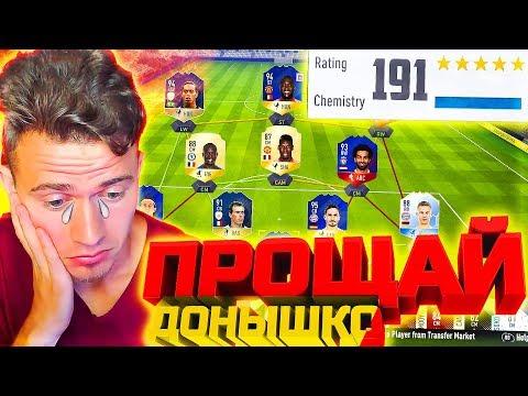 ПРОЩАЙ, ФИФА и ДОНЫШКО !!! СОСТАВ 191 !!!  ✪ FIFA 18 UT - ДОНЫШКО ✪ [#41]