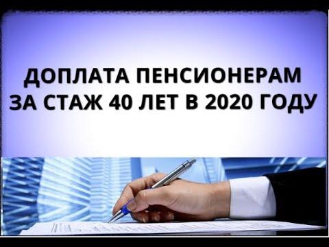 Ура! Доплата пенсионерам за стаж 40 лет в 2020 году!