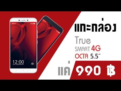 แกะกล่อง!! True Smart Octa 5.5 ราคาแค่ 990 บาท โคตรถูก!!