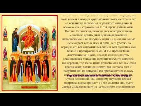 Молитвы православные английский