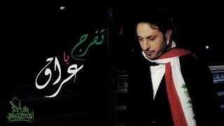 اغاني حصرية Majid Almohandis - Tofraj Ya Iraq   ماجد المهندس - تفرج يا عراق (فيديو كليب) تحميل MP3