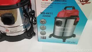 Пылесос Domotec MS 4411 мощность 2200W 4 in 1 Влажная и сухая уборка от компании ТехМагнит - видео