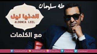 طه سليمان - الدنيا ليل ( فيديو كلمات ) | Taha Suliman - Aldunia Leel Video Lyrics 2018 تحميل MP3