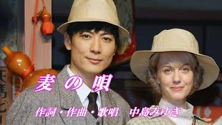 NHK連続テレビ小説「マッサン」主題歌♪麦の唄♪中島みゆき♪カラオケ