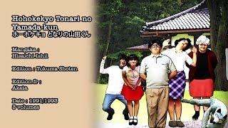 vidéo Raconte-Moi Un Manga 16 - Mes voisins les Yamada