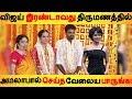 விஜய் இரண்டாவது திருமணத்தில் அமலாபால் செய்த வேலைய பாருங்க!  |Tamil Cinema | Kollywood News |