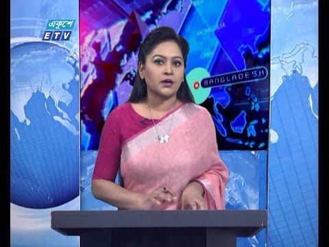 09 PM News 2021 || রাত ০৯টার সংবাদ || January 2021 || ETV News
