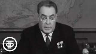 Новогоднее обращение Генерального секретаря ЦК КПСС Л.Брежнева к советскому народу (1971)
