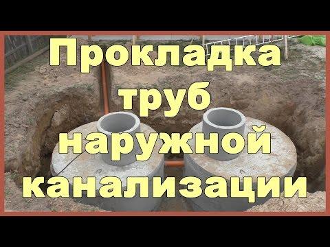 Прокладка труб наружной канализации частного дома