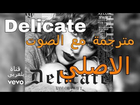 Taylor Swift - Delicate Lyrics مترجمة