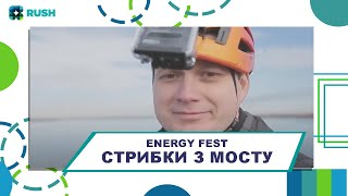 """Energy Fest - """"прыжки с моста"""""""