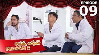 Shabake Khanda - Season 5 - Episode 9