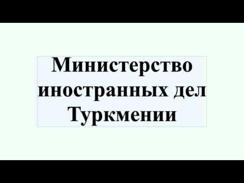 Министерство иностранных дел Туркмении