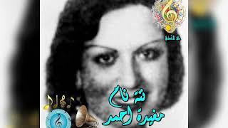 مفيده احمد /ننة نام/علي الحساني تحميل MP3