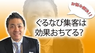 大阪飲食店販促ぐるなび集客は効果おちてる?