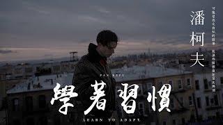 【HD】潘柯夫 - 學著習慣 [歌詞字幕][完整高清音質] ♫ Pan Kefu - Learn To Adapt