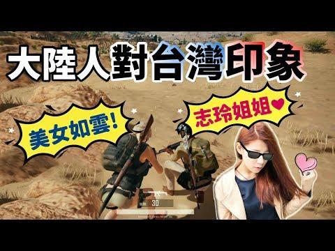 【大陸人對台灣第一印象❗】 竟是..美女特別多❤ 林志玲還是『幻想對象』