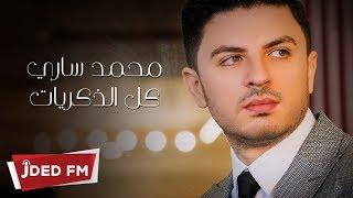 تحميل و مشاهدة Mohamed Sary - Kol Elzakriat   2019   محمد ساري - كل الذكريات MP3