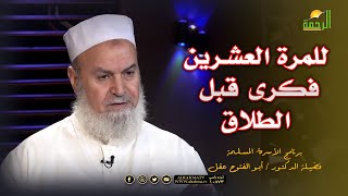 للمرة العشرين فكرى  شوية قبل الطلاق برنامج الأسرة المسلمة المسلمة مع فضيلة الدكتور أبو الفتوح عقل