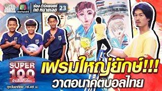 เฟรมใหญ่ยักษ์!!! เฮียป๊อก วาดอนาคตบอลไทย | SUPER 100