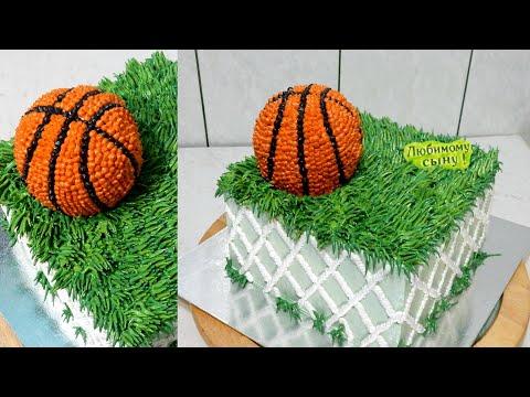 Как сделать торт в виде баскетбольного мяча