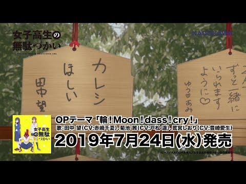 『女子高生の無駄づかい』OP 輪!Moon!dass!cry!