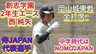 創志学園2年生エース、西純矢君!侍JAPAN代表選手!この日は、5番ライトで出場!岡山城東戦全打席ノーカット!