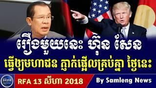 លោក ហ៊ុន សែន ធ្វើឲ្យមហាជនភ្ញាក់ផ្អើលគ្រប់គ្នា ថ្ងៃនេះ,Cambodia Hot News, Khmer News