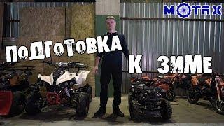 Подготовка квадроциклов Motax к зиме