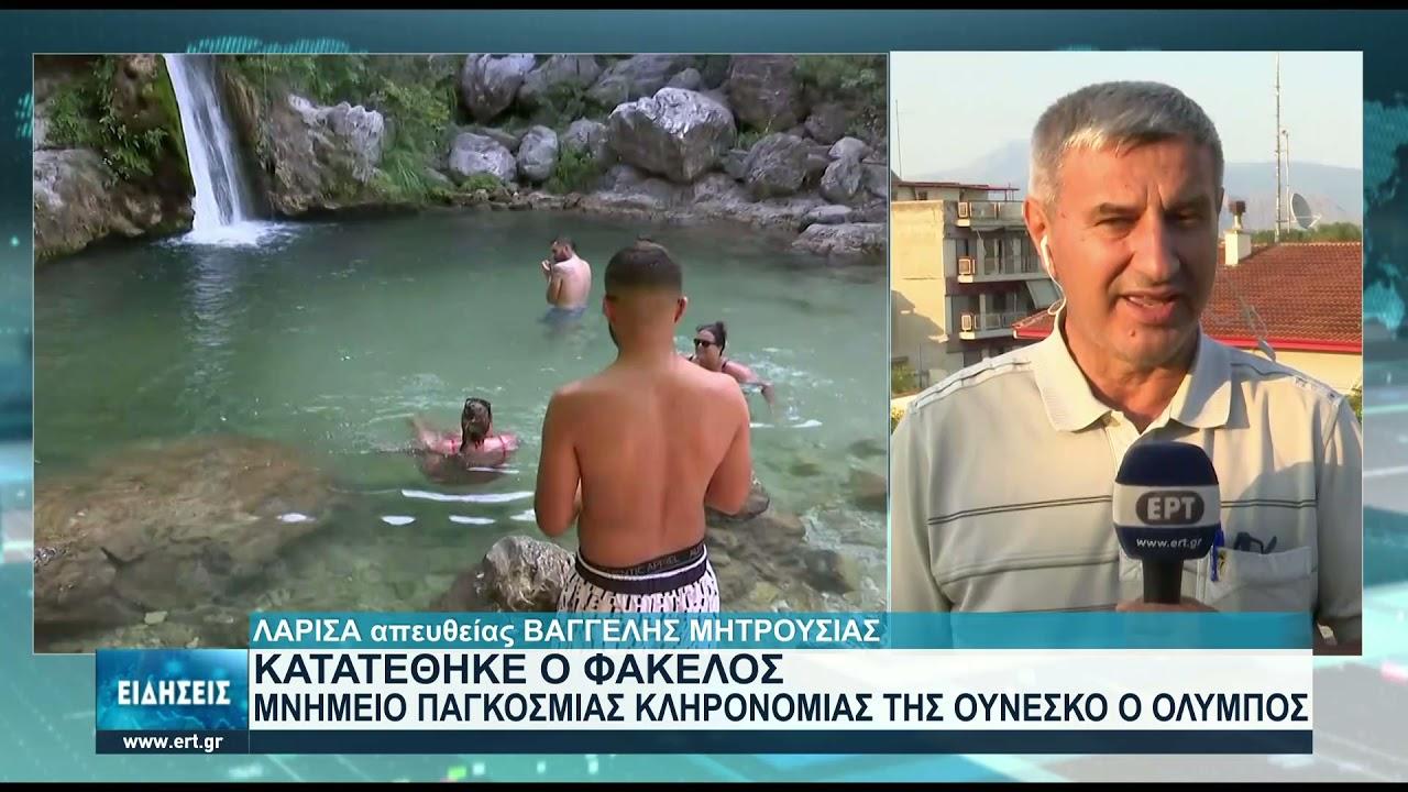 Ο Όλυμπος διεκδικεί μία θέση ανάμεσα στα Μνημεία Παγκόσμιας Κληρονομιάς της UNESCO  22/07/2021   ΕΡΤ
