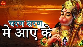 Charan Sharan Me Aai Ke      Hanuman Bhajan 2018