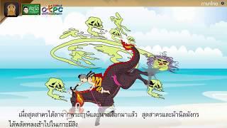 สื่อการเรียนการสอน นิทาน เรื่อง สุดสาคร ป.4 ภาษาไทย