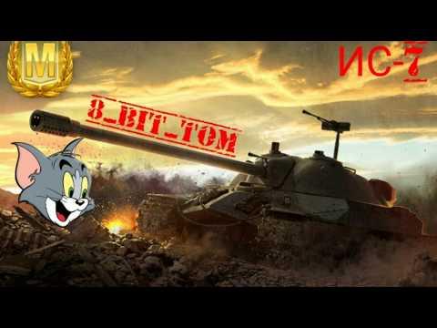 ИС-7 МАСТЕР [World of Tanks blitz] WOTB