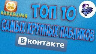 ТОП 10 САМЫХ КРУПНЫХ ПАБЛИКОВ ВКОНТАКТЕ